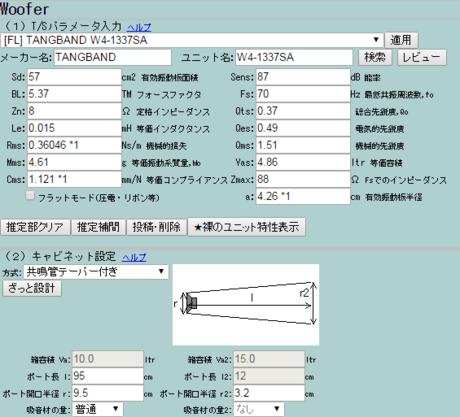 Ver.5Sim9.5cm Data.png